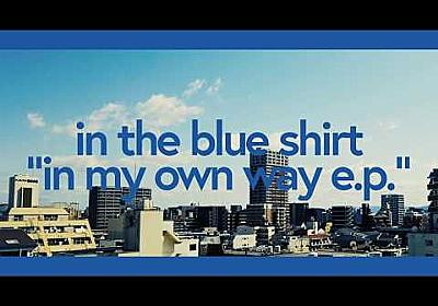 """in the blue shirt - """"in my own way e.p."""" Trailer"""