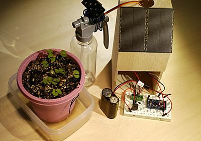 Arduinoでパーツやセンサーを使ってみよう~ソーラーパネルでArduinoを動かしてみる(後編) | Device Plus - デバプラ