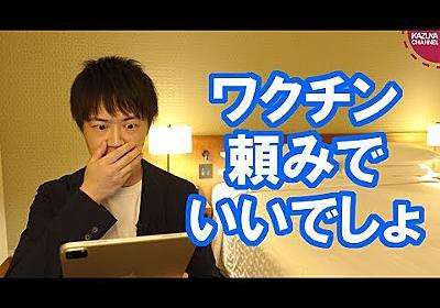 立憲枝野代表「菅首相はワクチン頼みだ」と批判し、批判が殺到する
