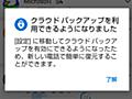 二要素認証アプリ「Microsoft Authenticator」Android版に設定のバックアップ機能が追加 - 窓の杜