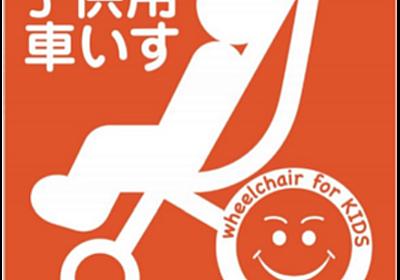 「子ども用車いすマーク」(バギーマーク)を今回の期間限定アイコンにお借りします - しいたげられたしいたけ