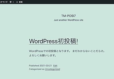 ローカルでWordPressサイト作れた!(o(*゚▽゚*)o) - 生きるのをもっと楽に、楽しく