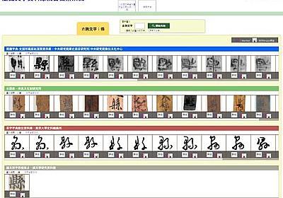 文字データベース公開 日本と協力 紀元前から書体150万点収録/台湾 | 社会 | 中央社フォーカス台湾