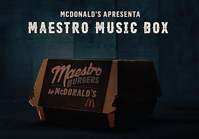 開けるとクラシック音楽が鳴りだすハンバーガーの箱「McDonald's: Maestro Music Box」 | mifdesign_antenna