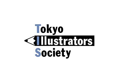 【東京イラストレーターズ・ソサエティ(TIS)】Tokyo Illustrators Society