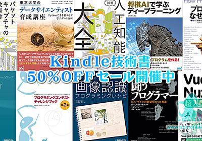 今日1/9(木)で終了!IT・プログラミングKindle技術書1000冊以上半額大規模セール:高額本も多数あり - しねんたい@はてなブログ