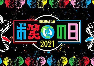 「キングオブコント2021」松本人志以外の審査員が変更、今年も「お笑いの日」生放送(コメントあり) - お笑いナタリー
