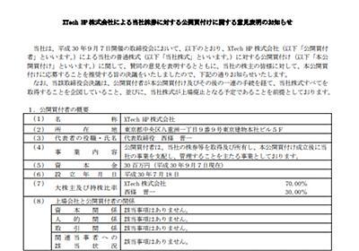 エキサイト、上場廃止へ 新興ネット企業・XTechが買収 - ITmedia NEWS