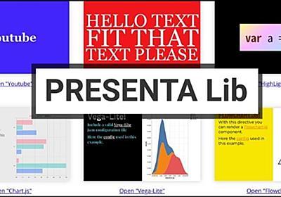 HTMLファイル1つで完結!JavaScriptで高度なスライド資料を作成できる「PRESENTA Lib」を使ってみた! - paiza開発日誌
