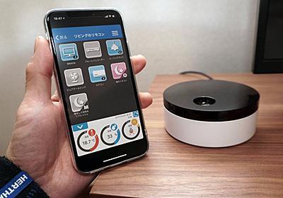 """スマートホームを""""DIY""""! Amazon Echoで今ある家電を操作できるラトック「家電コントローラ」 (1/3) - ITmedia NEWS"""