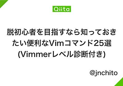 脱初心者を目指すなら知っておきたい便利なVimコマンド25選 (Vimmerレベル診断付き) - Qiita