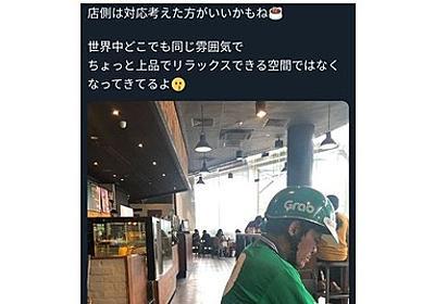 意識高い系日本人起業家「最近ベトナムのスタバに小汚いドライバーの客が増えてきた。スタバの世界観が崩れる」→ニュースになるほど大炎上 「出て行け、汚い日本人!」 : ツイッター速報
