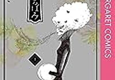 「文フリはてなーオフパコ」増田に見るジェンダーバイアス - い(い)きる。