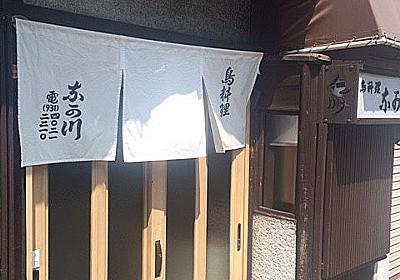 なか川 鳥料理 @東区高岳駅 総合69点 | 名古屋で働くグルメ社長の至福のレストラン ランキング☆