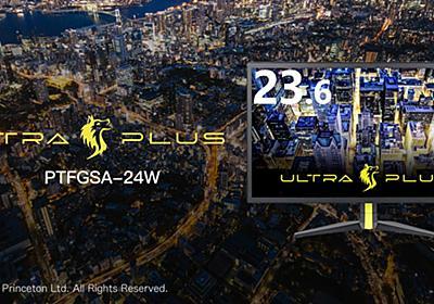 23.6型/144Hz/FreeSync対応のゲーミングモニター「PTFGSA-24W」プリンストンから発売 - funglr Games