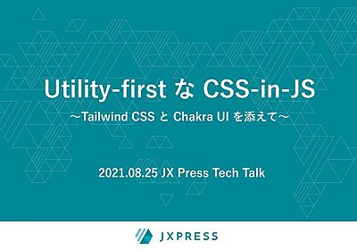 Utility-first な CSS-in-JS 〜Tailwind CSS と Chakra UI を添えて〜 / Utility-First CSS-in-JS - Speaker Deck