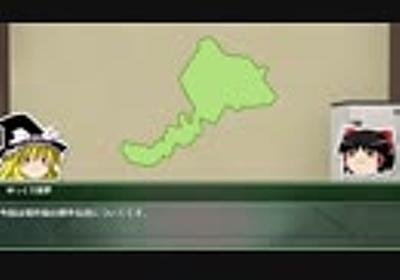 【ゆっくり解説】都道府県で紹介する日本の都市伝説 18「福井県」 - ニコニコ動画