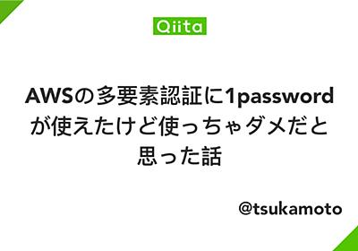 AWSの多要素認証に1passwordが使えたけど使っちゃダメだと思った話 - Qiita