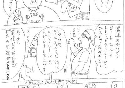 漫画「オシャレクソ野郎伝説〜モテ服編〜」 かっぴー note