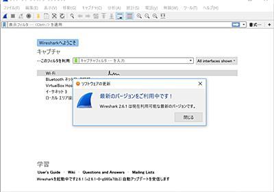 「Wireshark」v2.6.1/2.4.7/2.2.15が公開、脆弱性を修正したメンテナンスリリース - 窓の杜