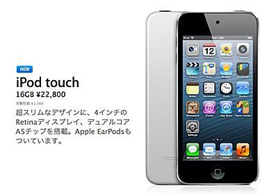 アップル、iSightカメラとループを省いた新iPod touchを発売