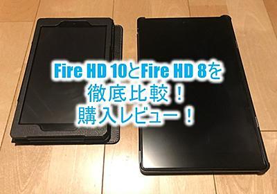 Fire HD 10は買いのタブレットなのか?Fire HD 8と比較!リビング使いには最強におすすめ!レビュー | 平均年収陸マイラーの毎年家族で海外旅行