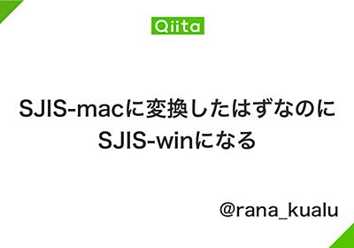 SJIS-macに変換したはずなのにSJIS-winになる - Qiita