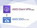 AWS Client VPNでSAML認証がサポートされたのでAWS SSOで認証してみた - SMARTCAMP Engineer Blog