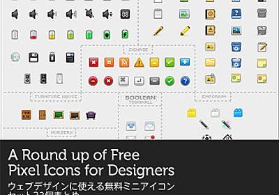ウェブデザインに使える無料ピクセルアイコン素材23個まとめ - PhotoshopVIP