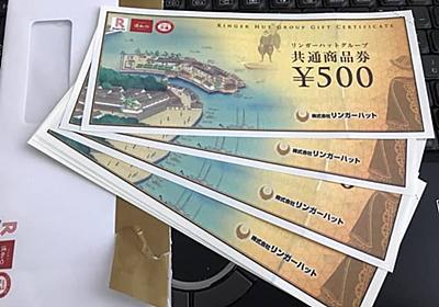 静岡県小山町にふるさと納税をして、リンガーハットの商品券8,000円分を獲得!これで今年は野菜不足を心配しなくて済みそうです。 - クレジットカードの読みもの