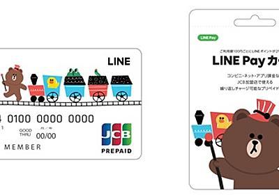 LINE Payカードで貯めたLINEポイントは、何と交換するのがお得?LINEポイントの基本的な貯め方から、おすすめの交換先までを解説。 - クレジットカードの読みもの