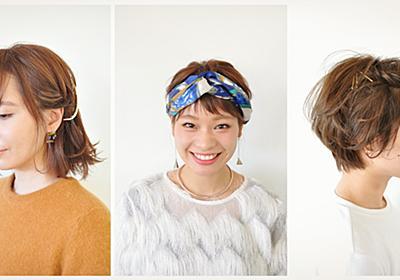 夏は涼しくヘアアレンジ! Instagramで人気の美容師が教える、超簡単でかわいい髪型別アレンジ9つ - それどこ