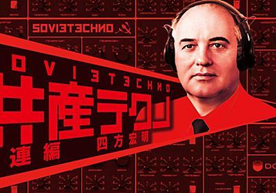 大阪ロシア領事館が公式にクラブハウス化...!? まさかのソ連推しや健全過ぎる開催時間に盛り上がる人々 - Togetter