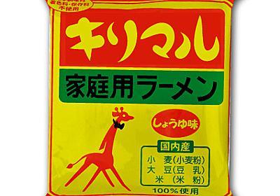「キリマル」に変わります キリンラーメン新名称決定:朝日新聞デジタル