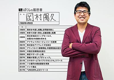 コピペも知らない訪問販売営業マンが、インターネット広告会社を作り上場させた|岡村陽久の履歴書 - ぼくらの履歴書|トップランナーの履歴書から「仕事人生」を深掘り!