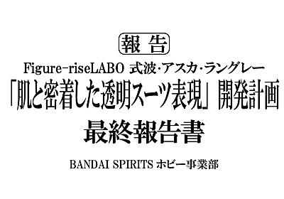 【最終報告書】Figure-riseLABO 式波・アスカ・ラングレー - ホビー事業部の開発ブログ