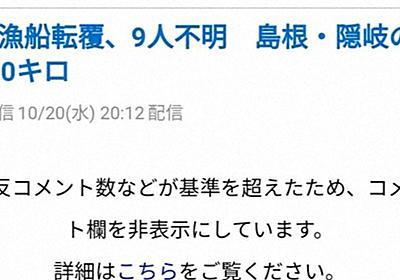 ヤフコメに多数の違反投稿 韓国漁船転覆記事 新非表示機能を適用 | 毎日新聞