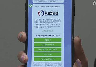 LINE 国内8300万人の利用者に健康状態調査 厚労省と協定 | NHKニュース