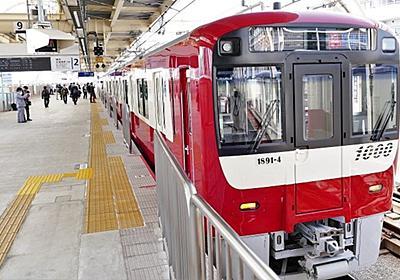 京急「ほぼ新型」車両、これまでと何が違うのか | 通勤電車 | 東洋経済オンライン | 経済ニュースの新基準