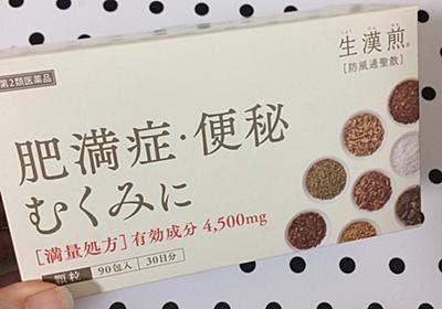 生漢煎 防風通聖散でダイエット!1週間でくびれが?【画像あり】効きすぎたので父にバトンタッチ - TOKUSURU YOMIMONO