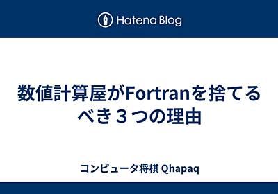 数値計算屋がFortranを捨てるべき3つの理由 - コンピュータ将棋 Qhapaq