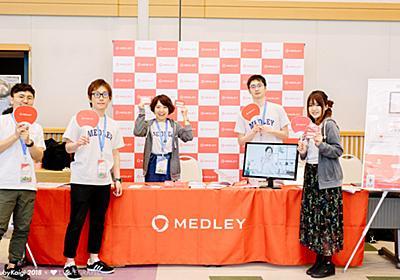 Lightning Talks SponsorとしてRubyKaigi 2018に参加してきました - Medley Developer Blog