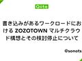 書き込みがあるワークロードにおける ZOZOTOWN マルチクラウド構想とその検討停止について - Qiita