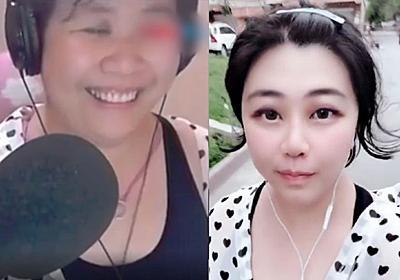 美女ライブ配信者、フィルタ外れ素顔・年齢詐称バレる。放送事故後は「おばあちゃん」と呼ばれ人気上昇 - Engadget 日本版