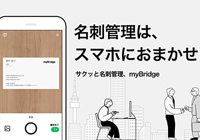 myBridge - LINEの名刺管理アプリ