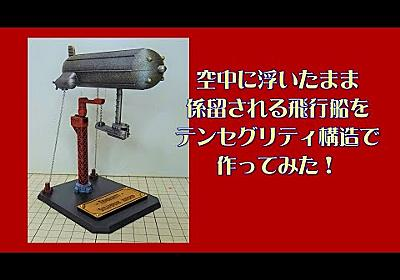 【DIY】あら不思議!空中に浮いたまま係留される飛行船模型を作ってみた!(テンセグリティ構造)Tensegrity Steampunk Airship