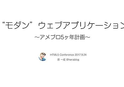 """""""モダン""""ウェブアプリケーション 〜アメブロ5ヶ年計画〜 - Speaker Deck"""