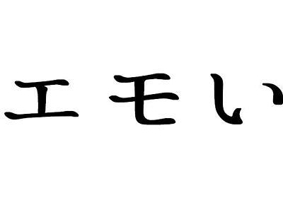 「エモい」は「外来語形容詞四天王」になれるか? 日本語研究者の熱視線 - ITmedia NEWS