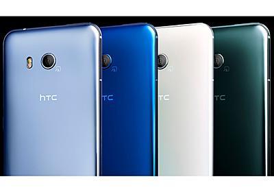 「HTC U11」の日本版「OCEAN#UHL_JAPAN」の日本投入キャリアがFCC認証情報より判明 ― au / SoftBank | HTC速報