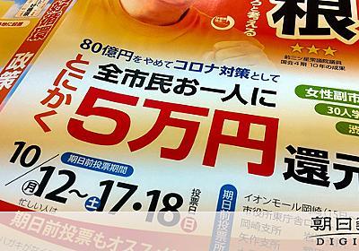 1人5万円還元公約の新市長 市の貯金全て取り崩しへ:朝日新聞デジタル